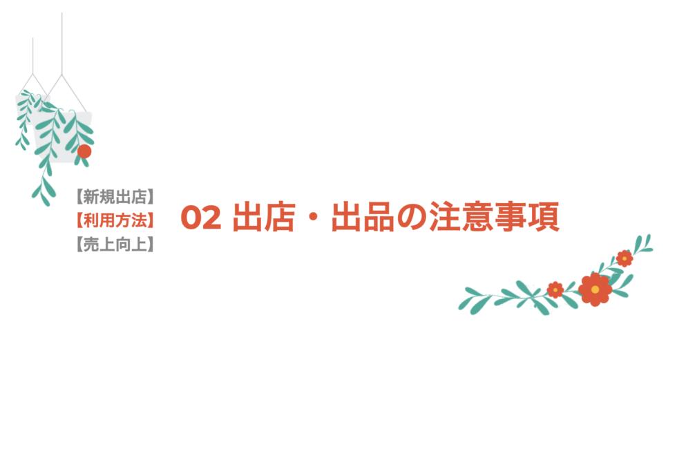 【利用方法】02 出店・出品の注意事項
