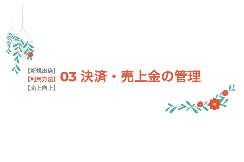 【利用方法】03 決済・売上金の管理