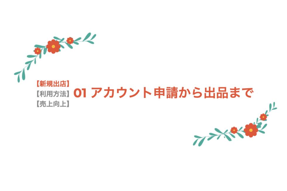 【新規出店】01 アカウント申請から出品まで