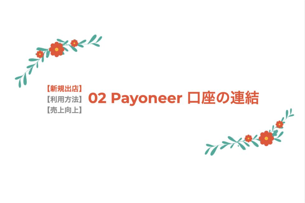 【新規出店】02 Payoneer口座の連結