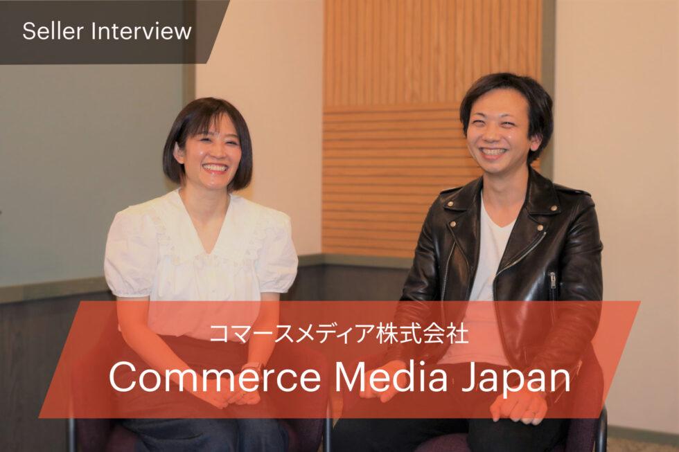 コマースメディア株式会社:東南アジアで急成長するコマースメディアの裏側 ~運営戦略とサポート体制~