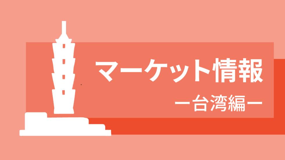 【マーケット情報】台湾市場を徹底解明